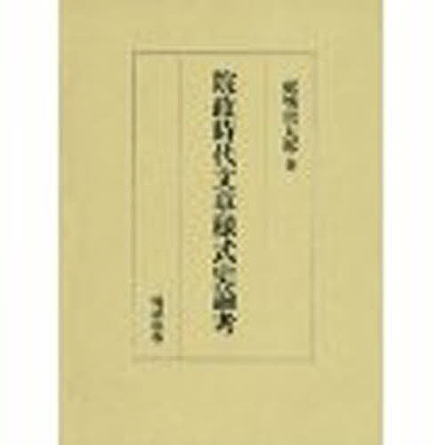 【100円クーポン配布中!】院政時代文章様式史論考/舩城俊太郎