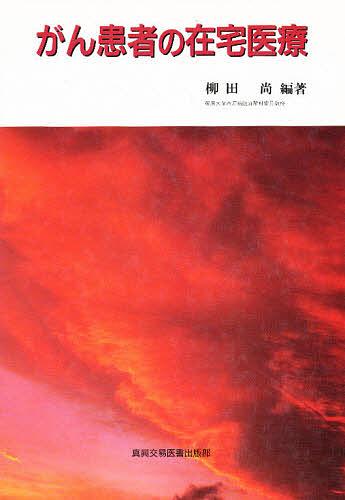【100円クーポン配布中!】がん患者の在宅医療/柳田尚
