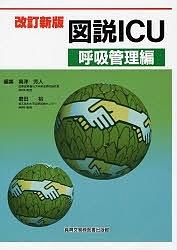 図説ICU 呼吸管理編/奥津芳人/磨田裕【合計3000円以上で送料無料】