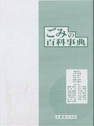 【100円クーポン配布中!】ごみの百科事典/小島紀徳