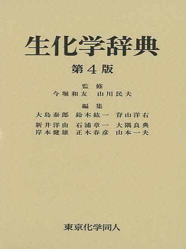 生化学辞典 大島泰郎 新色 合計3000円以上で送料無料 売却