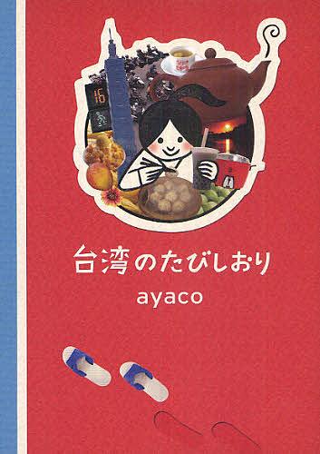 最安値 在庫一掃 台湾のたびしおり ayaco 3000円以上送料無料