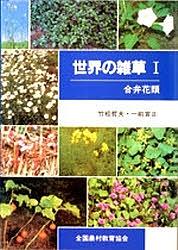 世界の雑草 1/竹松哲夫/一前宣正【3000円以上送料無料】