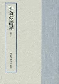信用 神会の語録 壇語 3000円以上送料無料 保証