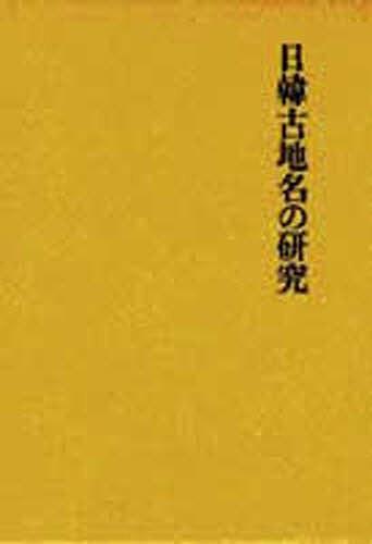 【100円クーポン配布中!】日韓古地名の研究/金沢庄三郎