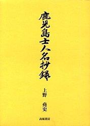 【100円クーポン配布中!】鹿児島士人名抄録/上野尭史