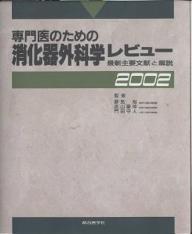 【100円クーポン配布中!】専門医のための消化器外科学レビュー 最新主要文献と解説 2002