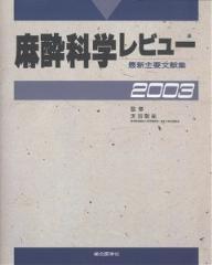 【100円クーポン配布中!】麻酔科学レビュー 最新主要文献集 2003