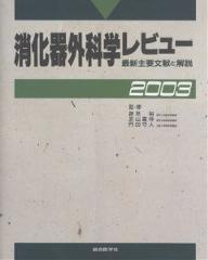 【100円クーポン配布中!】消化器外科学レビュー 最新主要文献と解説 2003