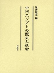 【100円クーポン配布中!】古代エジプトの歴史と社会/屋形禎亮