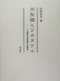 同型鏡とワカタケル 古墳時代国家論の再構築/川西宏幸【合計3000円以上で送料無料】
