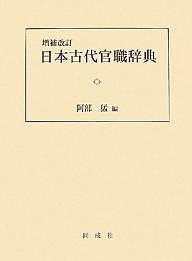 日本古代官職辞典 即納最大半額 阿部猛 合計3000円以上で送料無料 大規模セール