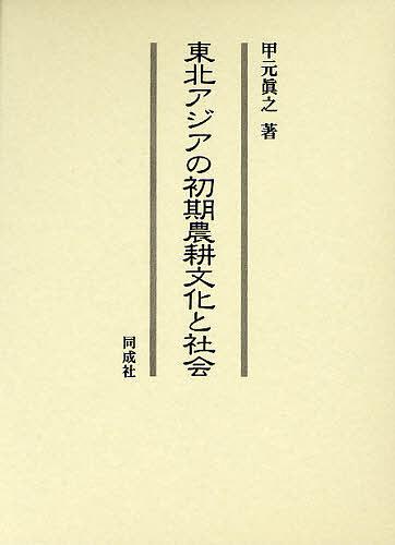 【100円クーポン配布中!】東北アジアの初期農耕文化と社会/甲元真之