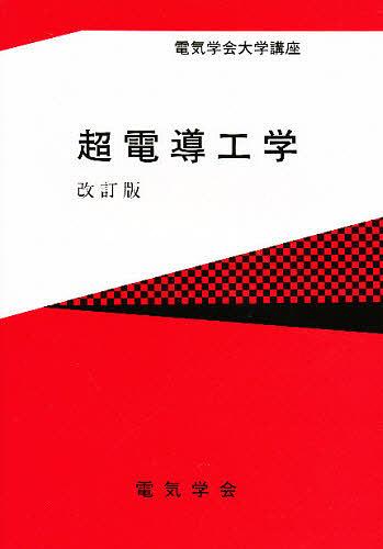 電気学会大学講座 上質 超電導工学 山村昌 おすすめ特集 3000円以上送料無料