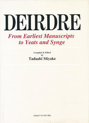 【100円クーポン配布中!】Deirdre From earliest manuscripts to Yeats and Synge/三宅忠明