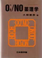 【100円クーポン配布中!】O2-/NO薬理学