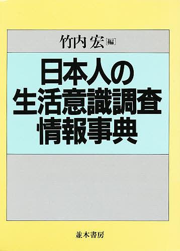 【100円クーポン配布中!】日本人の生活意識調査情報事典/竹内宏