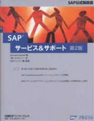 【100円クーポン配布中!】SAPサービス&サポート/GerhardOswald/コスモユノー