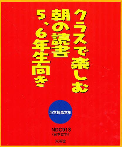 【100円クーポン配布中!】クラスで楽しむ朝の読書5・6年向 既10