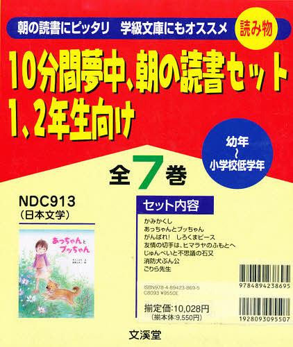 【100円クーポン配布中!】10分間夢中、朝の読書 1,2年生 全7