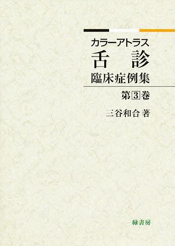 【100円クーポン配布中!】舌診臨床症例集 3/三谷和合