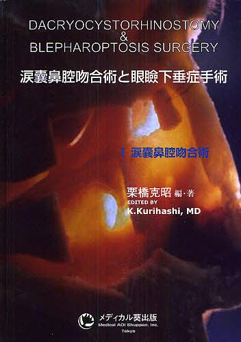 涙嚢鼻腔吻合術と眼瞼下垂症手術 1/栗橋克昭【合計3000円以上で送料無料】