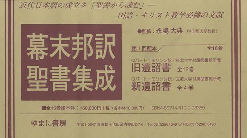 【100円クーポン配布中!】幕末邦訳聖書集成 全16巻