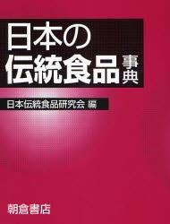 【100円クーポン配布中!】日本の伝統食品事典/日本伝統食品研究会