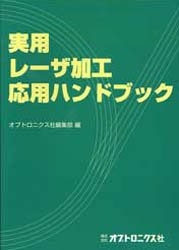 【100円クーポン配布中!】実用レーザ加工応用ハンドブック