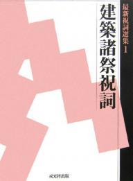 【100円クーポン配布中!】最新祝詞選集 1