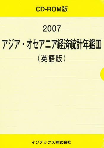 '07 アジア・オセアニア経済統計年 3【3000円以上送料無料】