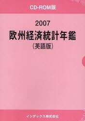 '07 欧州経済統計年鑑 CD-ROM版【3000円以上送料無料】