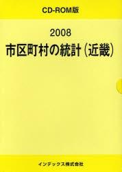 '08 市区町村の統計(近畿)【合計3000円以上で送料無料】