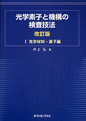 光学素子と機構の検査技法 1/井上弘【合計3000円以上で送料無料】