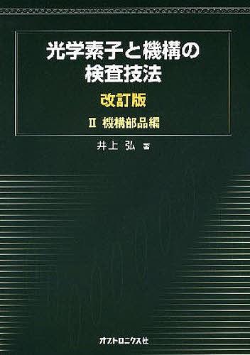 【100円クーポン配布中!】光学素子と機構の検査技法 2/井上弘
