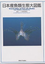 日本産魚類生態大図鑑/益田一/小林安雅【合計3000円以上で送料無料】