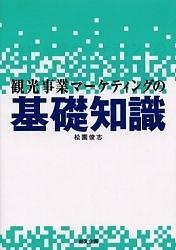 豊富な品 観光事業マーケティングの基礎知識 松園俊志 3000円以上送料無料 新作