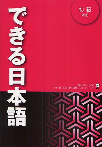ついに再販開始 できる日本語 初級 嶋田和子 3000円以上送料無料 できる日本語教材開発プロジェクト 受賞店