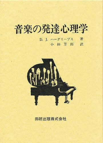 【100円クーポン配布中!】音楽の発達心理学