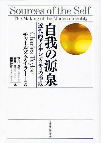 自我の源泉 近代的アイデンティティの形成/チャールズ・テイラー/下川潔/桜井徹
