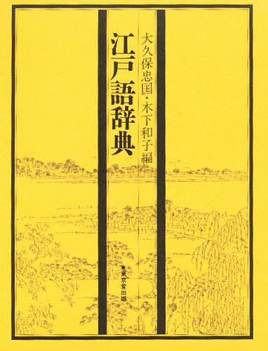 江戸語辞典/大久保忠国/木下和子【合計3000円以上で送料無料】