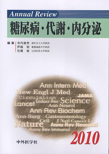 【100円クーポン配布中!】Annual Review糖尿病・代謝・内分泌 2010