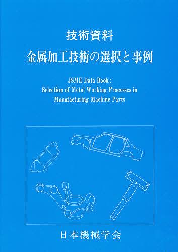 【100円クーポン配布中!】金属加工技術の選択と事例/日本機械学会