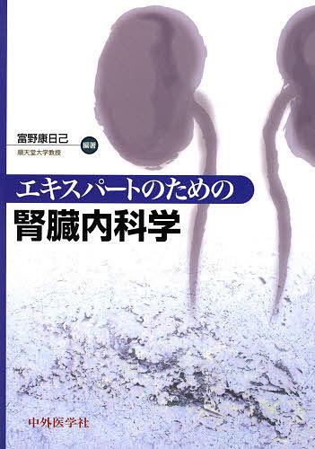 【100円クーポン配布中!】エキスパートのための腎臓内科学/富野康日己
