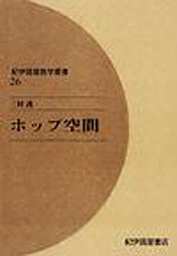 【100円クーポン配布中!】ホップ空間 オンデマンド版/三村護