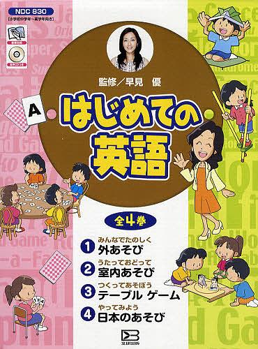 【100円クーポン配布中!】はじめての英語 全4巻