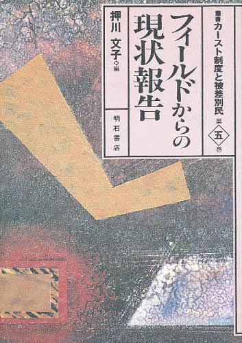 【100円クーポン配布中!】叢書カースト制度と被差別民 第5巻/押川文子