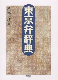 【100円クーポン配布中!】東京弁辞典/秋永一枝