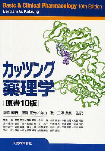 【100円クーポン配布中!】カッツング薬理学/カッツング/荒木勉