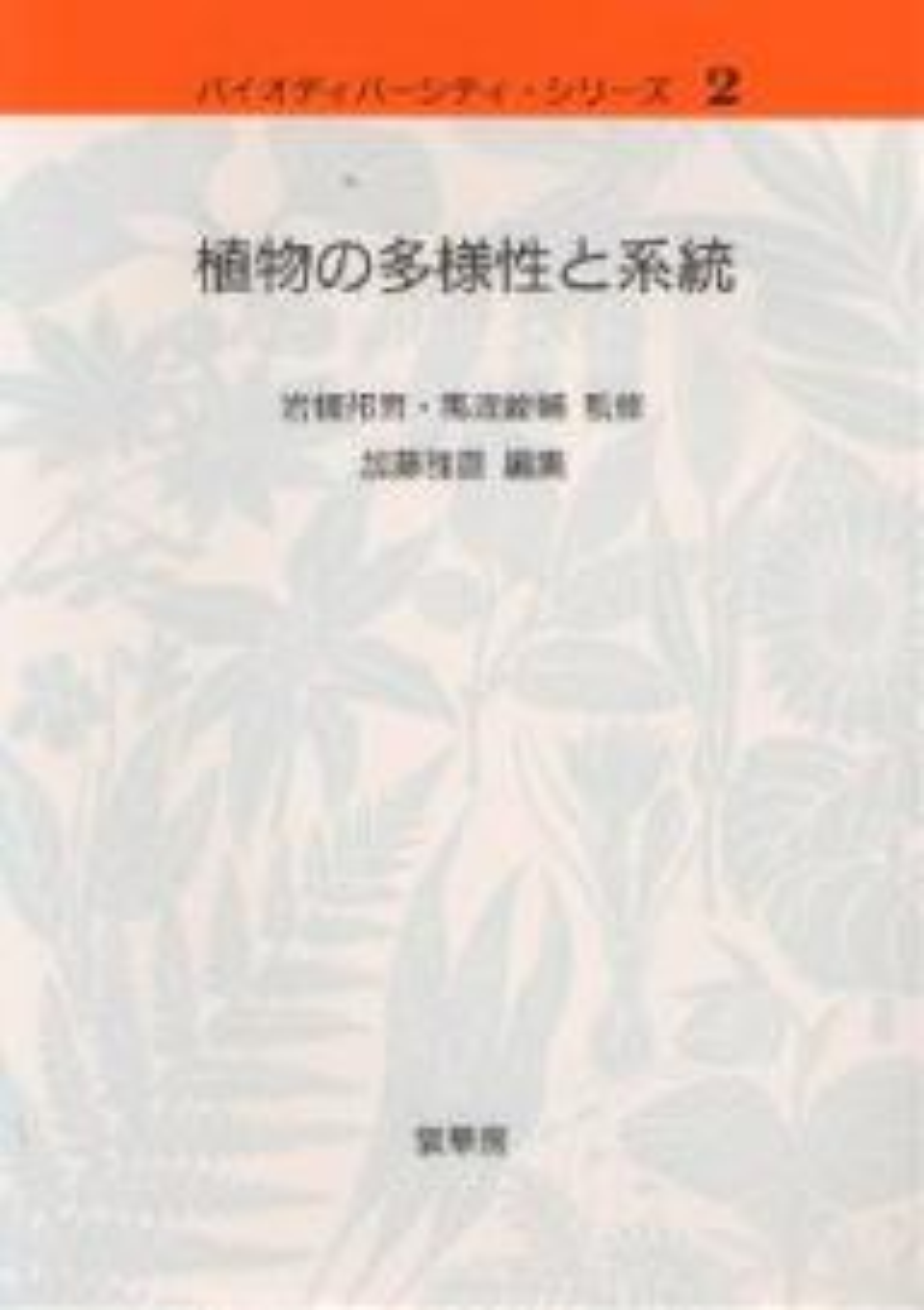 バイオディバーシティ シリーズ 激安特価品 信憑 2 植物の多様性と系統 3000円以上送料無料 加藤雅啓